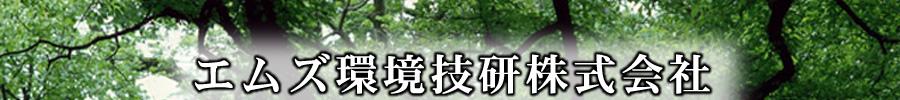 エムズ環境技研株式会社